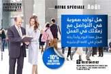 Spéciale promotion les Cours d'Anglais en mois de Aout à l'Institut Americain Temara - Maroc