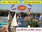 رحلة الى جمهورية مصر العربية - Maroc