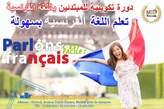 لغة فرنسية - Tunisie