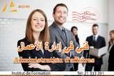 دورة تكوينية في إدارة الأعمال - Tunisie