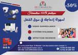 formation en Vidéosurveillance, Système d'alarme et détection incendie - Tunisie