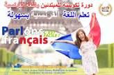 اللغة الفرنسية - Tunisie