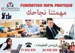 IST Formation Formation Tunisie - Tunisie