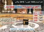 عمرة موسم 1440 هجري /2019 ميلادي - Tunisie